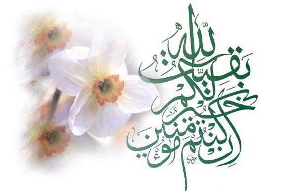 السلام علیک یا بقیه الله فی الارض!