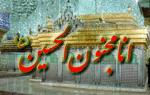 انا مجنون الحسین - به روز رسانی :  10:18 ص 85/10/7 عنوان آخرین نوشته : عرفه